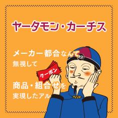 ヤータモン・カーチス