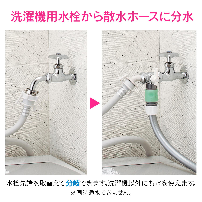 機 栓 洗濯 水